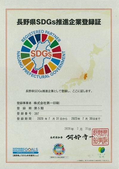 SDGs_certification